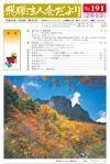 tayori191